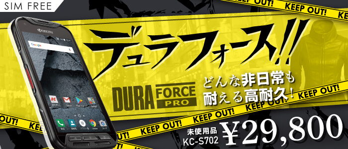 DURA FORCE PRO