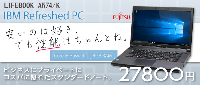 Lifebook A574