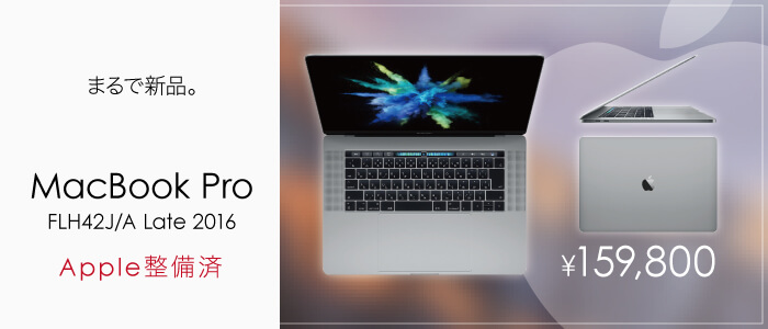 MacBook Pro FLH42J/A Late 2016