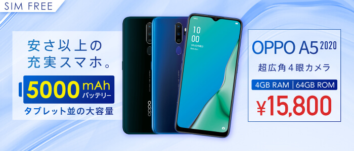 OPPO A5 2020 楽天版
