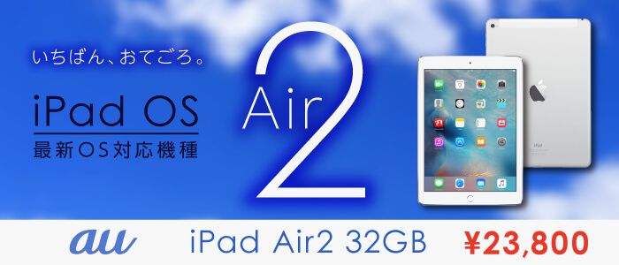 au iPad Air2 32GB