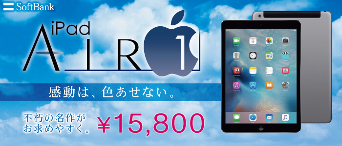 SoftBank iPad Air 16GB