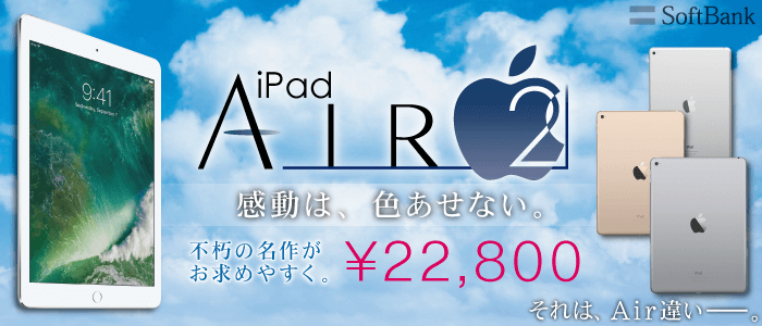iPad Air2 16GB