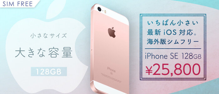 iPhone SE 128GB SIMフリー