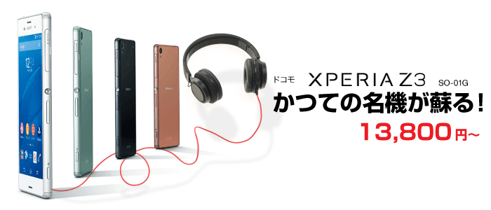 xperiaz3so-01g