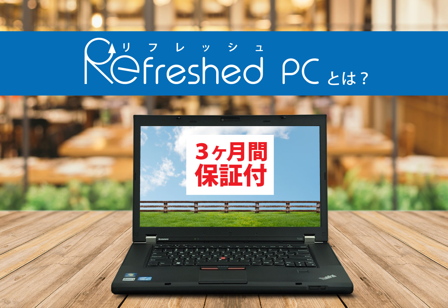 Refreshed PC、アイキャッチ